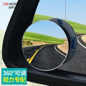 汽车用后视镜小圆镜360度可调