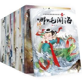 中国经典故事代神话全套20册