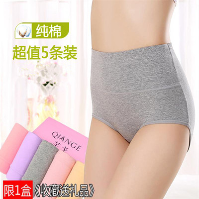 5条盒装 高腰女士纯棉内裤