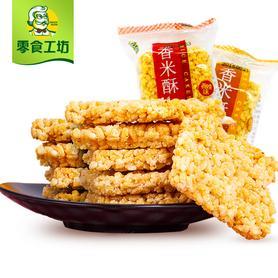 香米酥手工糯米锅巴500g