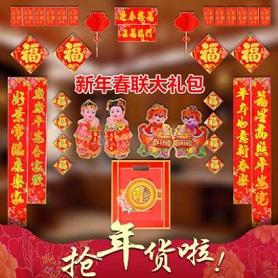 春节春联对联新年2018狗年创意农村大门联新春对联福字红纸烫金色