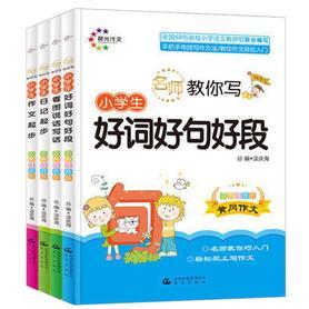 全套4册小学生作文起步书