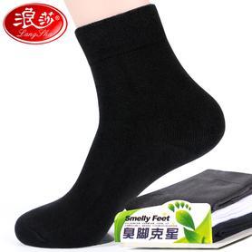 浪莎男袜全棉中筒袜子6双装