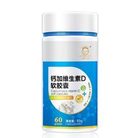 钙加维生素D软胶囊60粒