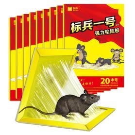 10张标兵粘鼠板老鼠贴捕鼠器