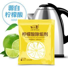 30袋装柠檬酸除垢剂清洁剂