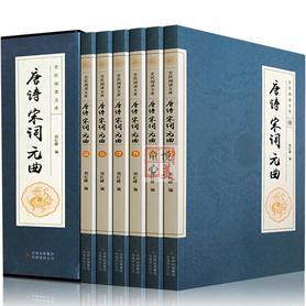 唐诗宋词元曲正版全集6册