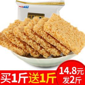 麻辣味散装大米糯米锅巴2斤装