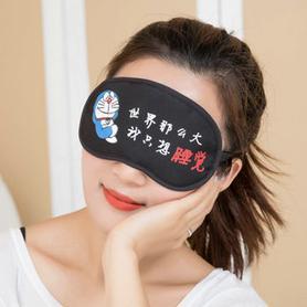 个性可爱卡通睡眠眼罩