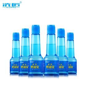 洗匠燃油宝汽油添加剂6瓶