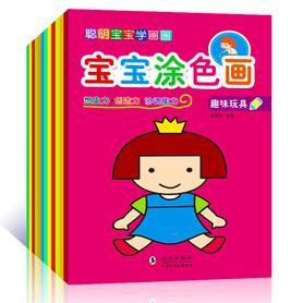 宝宝涂色本12册