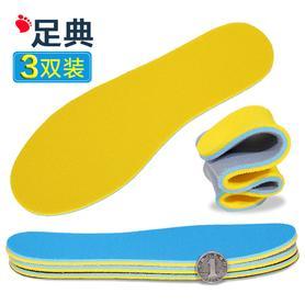 [3双装]运动鞋垫