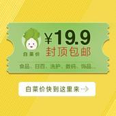 【07.06午间白菜地】9.9元包邮 吃/喝/玩/乐 白菜价统统在此