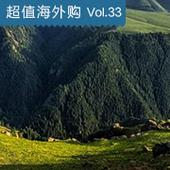 超值海外购 Vol.33 6pm女士春夏热卖专场