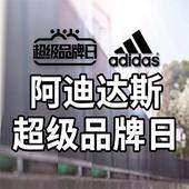 阿迪达斯超级品牌日 服饰鞋包均有