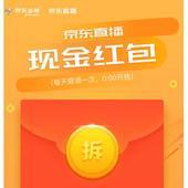 京东直播福利 每日领取现金红包