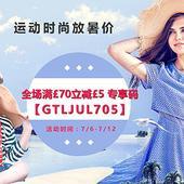 英国GTL运动时尚购物平台:运动时尚放暑假