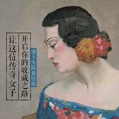 潘玉良版画拍卖 《午茶时光》等作品
