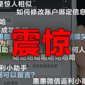 震惊!惠惠微信返利小助手和网友露骨聊天截图流出